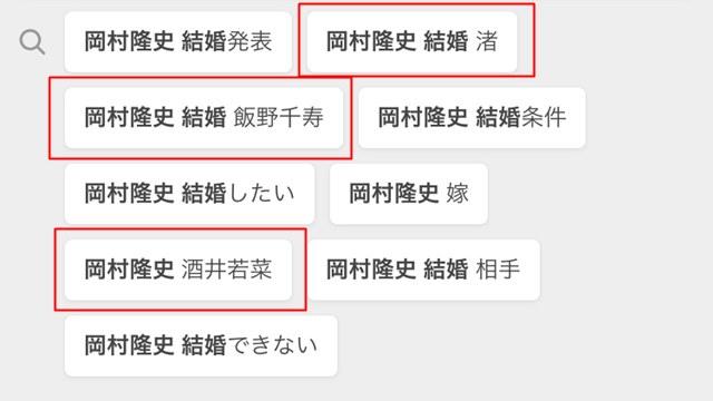 岡村隆史 結婚、渚、飯野千寿、酒井若菜、