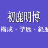 初鹿明博 家族