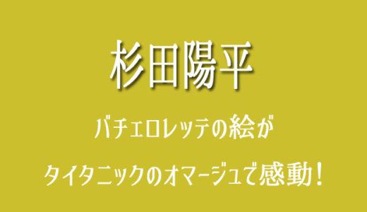 杉田陽平のバチェロレッテ福田萌子の絵はタイタニックのオマージュで感動!