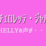 バチェロレッテ・ジャパン SHELLY 声