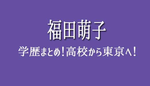 福田萌子の学歴!高校は牧野龍介と同窓の東亜学園高校!大学はどこ?