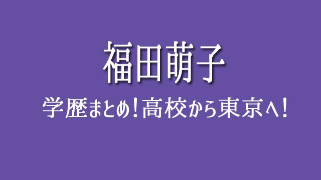 福田萌子 学歴 大学高校
