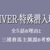 DIVER-特殊潜入班- 全5話 三浦春馬