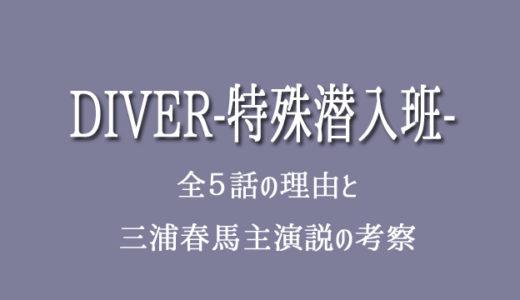 ドラマDIVERが全5話の理由と主演が三浦春馬という噂はなぜ?