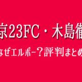 東京23FC 木島徹也 エルボー