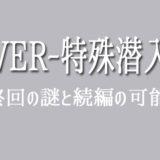 DIVERー特殊潜入班 最終回 続編