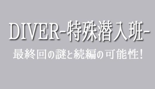 ドラマDIVER最終回1年後の意味は続編への布石か?黒沢はなぜ生きてた?