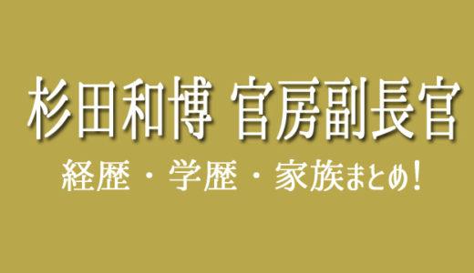 杉田和博官房副長官の経歴と学歴(大学・高校)家族に娘や息子がいる?