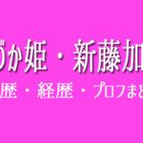 ゆづか姫 新藤加菜