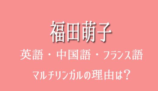 福田萌子が英語・中国語・フランス語が話せるのはなぜ?イタリア語も?