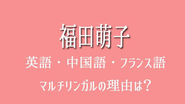 福田萌子 英語 中国語 フランス語