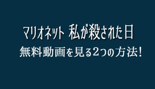 韓国映画「マリオネット私が殺された日」の無料動画!キムダミ出演!