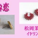 カネ恋 松岡茉優 イヤリング 3話