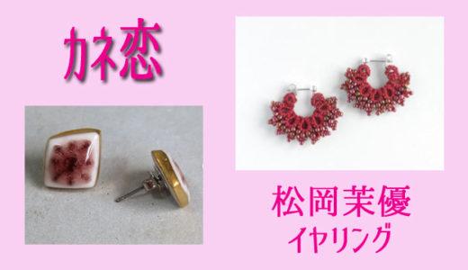 カネ恋3話松岡茉優のイヤリングは実際にハンドメイドで購入可能!
