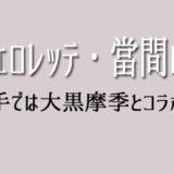 當間ローズ 大黒摩季 バチェロレッテ・ジャパン