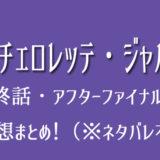バチェロレッテ・ジャパン 最終回 EP10 感想