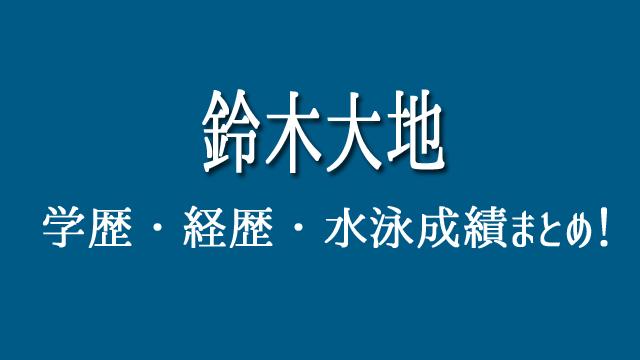 鈴木大地 学歴 経歴 水泳