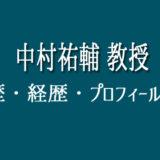 中村祐輔教授 学歴 経歴