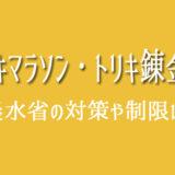 トリキマラソン・トリキ錬金術 対策 制限 農水省