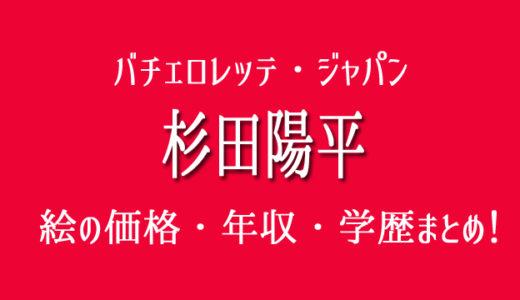 バチェロレッテ・画家杉田陽平の絵の価格と年収は?学歴は美術大学卒!