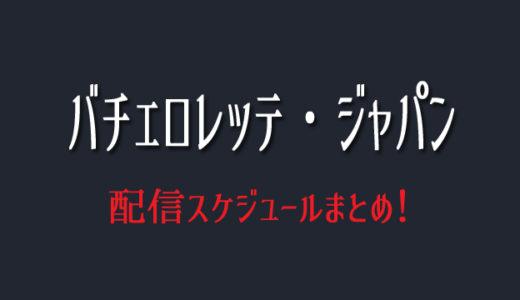 バチェロレッテジャパンは全何話で最終回はいつ?配信スケジュール一覧!