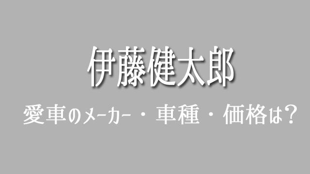 伊藤健太郎 愛車 メーカー 車種 画像