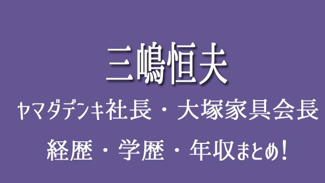 三嶋恒夫 社長