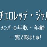 バチェロレッテ・ジャパン 男性メンバー 年収 年齢 一覧