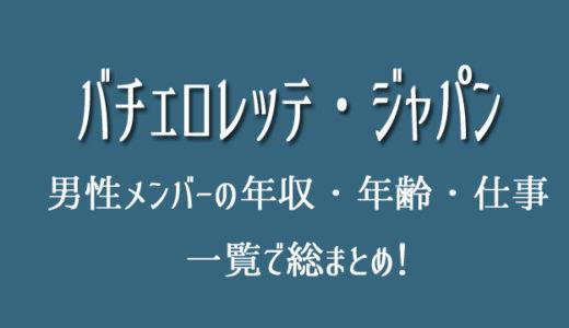 バチェロレッテジャパンのメンバーの年収・年齢・プロフ動画一覧!