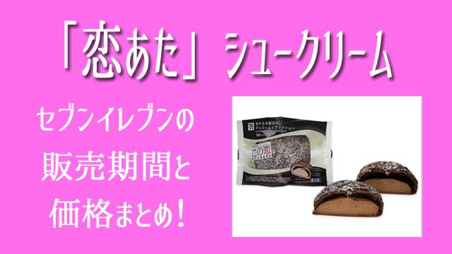 恋アタ シュークリーム 販売期間 価格
