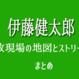 伊藤健太郎 ひき逃げ 事故現場 場所 まとめ