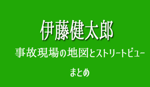 伊藤健太郎のひき逃げ、渋谷の場所はどこ?外苑橋交差点のストリートビューまとめ!