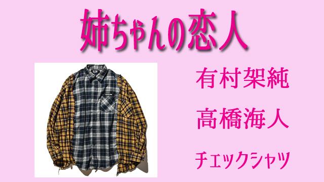 姉ちゃんの恋人 有村架純 高橋海人 チェックシャツ