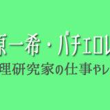 バチェロレッテ・ジャパン 北原一希 料理研究家 レシピ