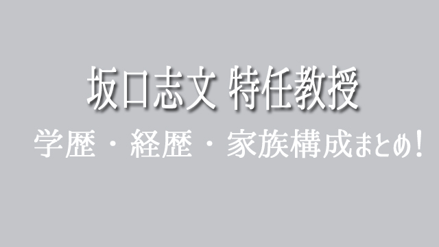 坂口志文 家族