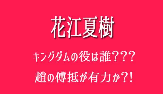 花江夏樹のキングダムのキャラクターは誰?傅抵(ふてい)が有力?