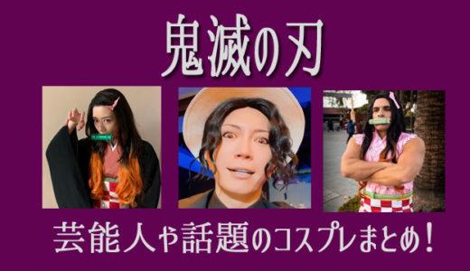 鬼滅の刃の芸能人の仮装とハイレベルなコスプレイヤーまとめ!