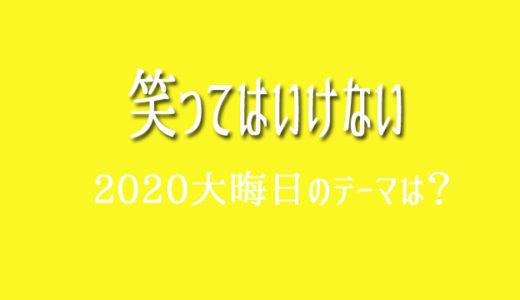 ガキの使い2020年末-2021のテーマはホテル&カジノ24時?
