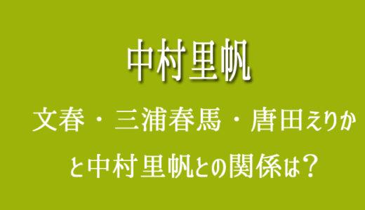 中村里帆と文春・三浦春馬・唐田えりか・今田美桜の関係は?