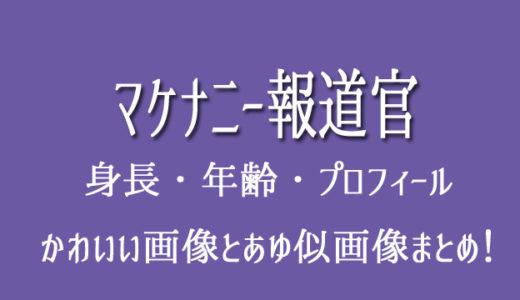 マケナニー報道官があゆ似で可愛い【画像】インスタや年齢・身長は?