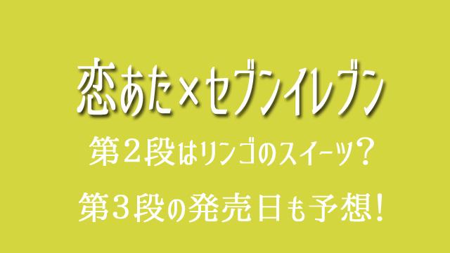 恋あた セブンイレブン コラボ 第2段リンゴ