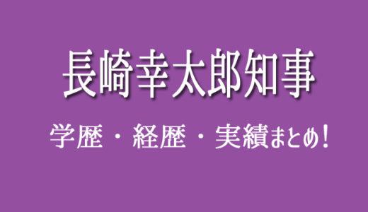 山梨県知事長崎幸太郎の学歴(大学・高校)経歴!公用車や1円の実績とは?