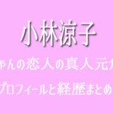 姉ちゃんの恋人 吉岡真人(林遣都) 元カノ 誰