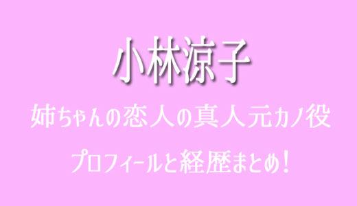 姉ちゃんの恋人・真人(林遣都)の元彼女かおり役の女優は誰?小林涼子?