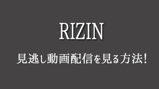 RIZIN 見逃した 配信 動画