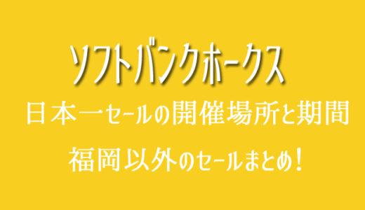 ソフトバンク日本一優勝セールの種類と場所はどこ?期間はいつまで?