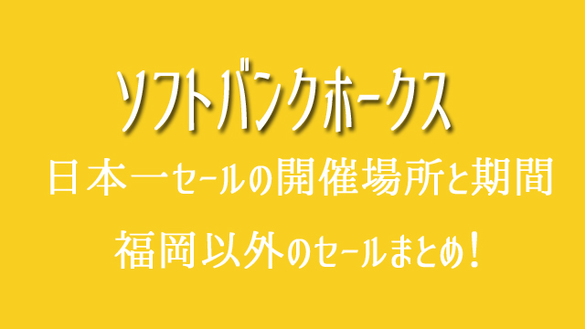 ソフトバンクホークス 日本一 セール 全国