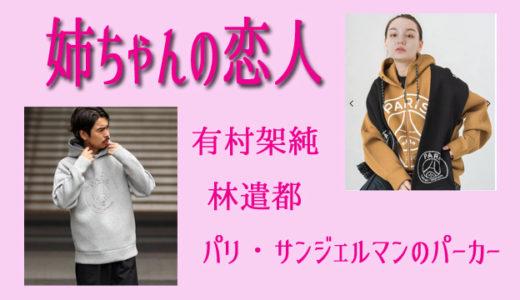 姉恋4話5話の有村架純と林遣都のパリ・サンジェルマン(PSG)の価格と購入方法!