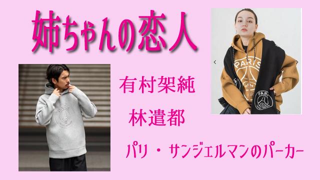 姉恋 有村架純 林遣都 パーカー 4話