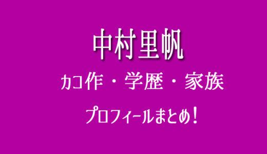 【朝顔・聖奈役】中村里帆の大学・高校・中学や兄弟家族などプロフまとめ!